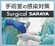 手術室の感染対策 Surgical SARAYA