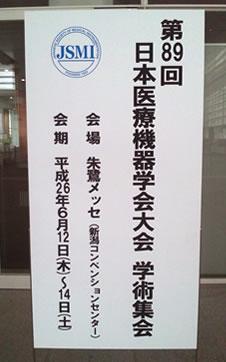 第89回日本医療機器学会大会 学...